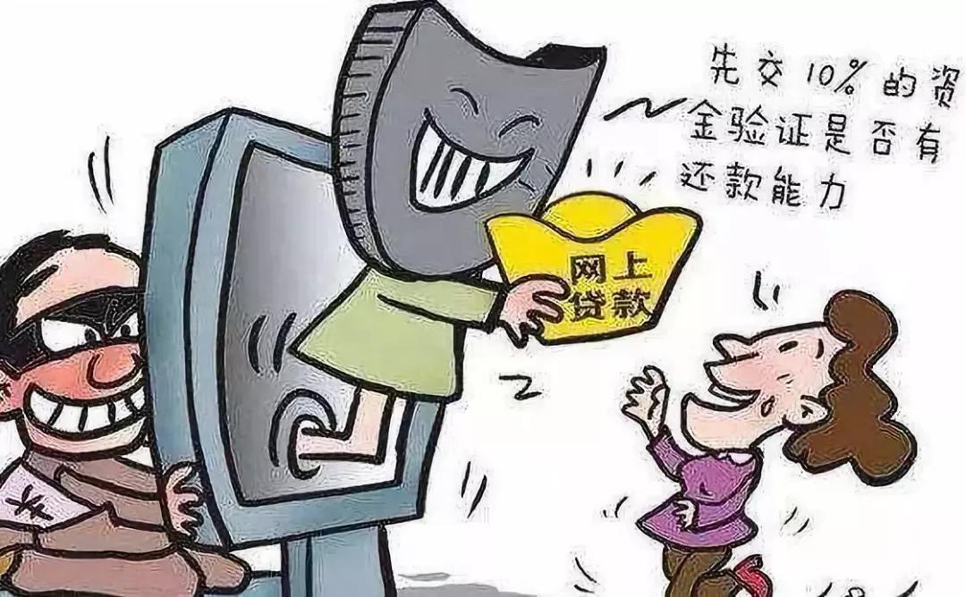 """粤西一男子误入""""网络贷款""""陷阱,贷款未到反被骗走46881元!"""