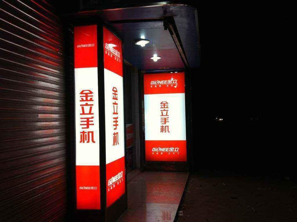 金立及刘立荣再遭连带责任诉讼,方正索赔2亿元胜诉