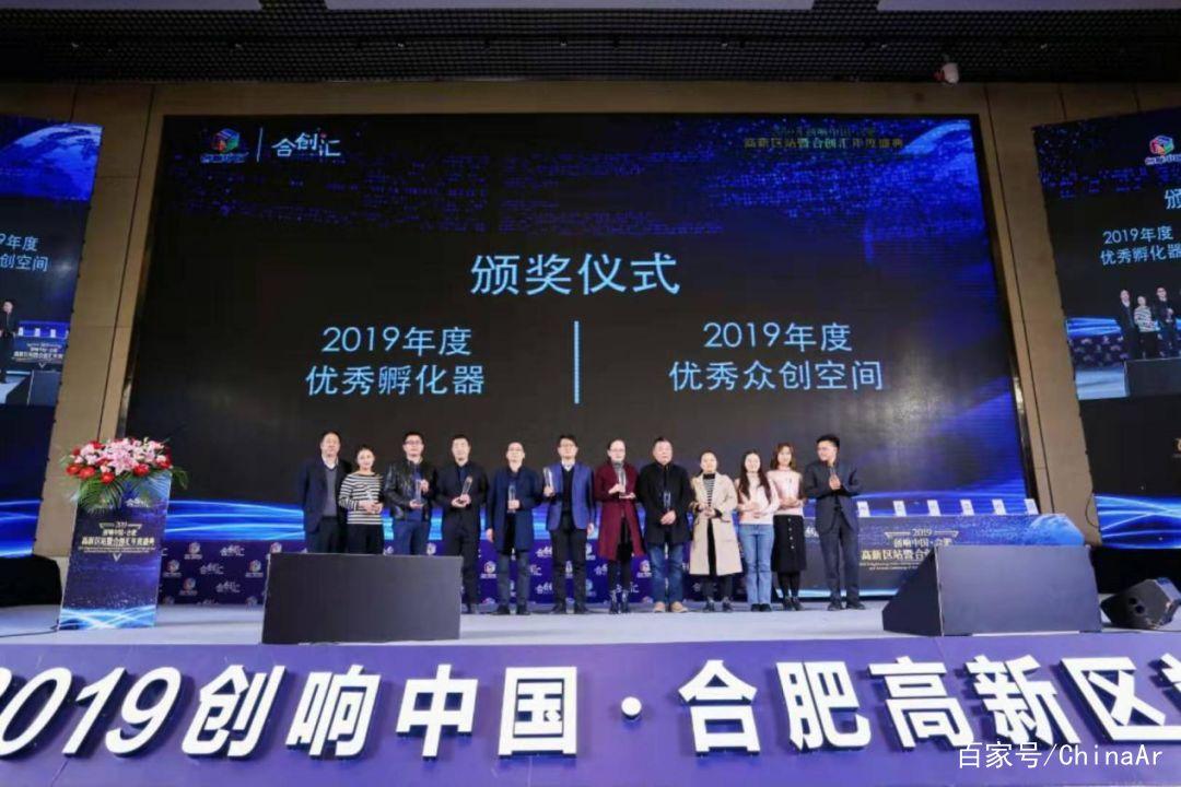 2019年创响中国合肥高新区站暨合创汇年度盛典成功举办 ar娱乐_打造AR产业周边娱乐信息项目 第7张