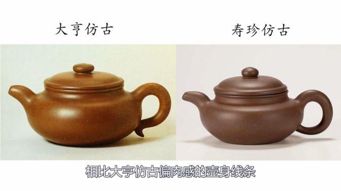 寿珍仿古和大亨仿古壶的对比