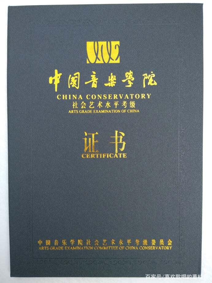 中国音乐学院考级点