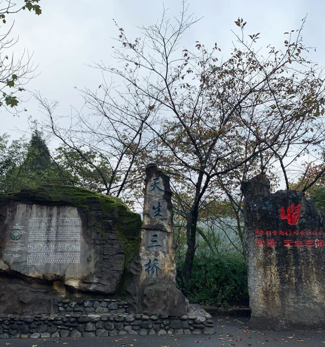 重庆天生三桥