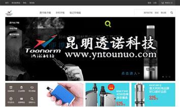 云南透诺科技有限公司