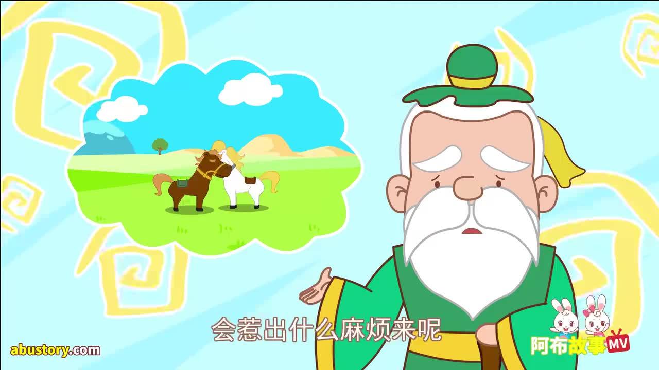 塞翁失马的故事