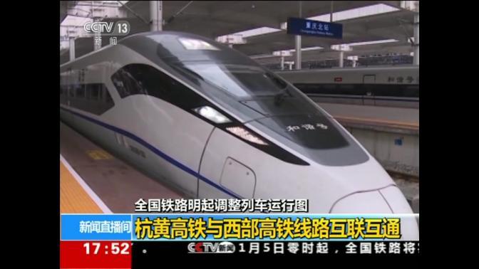 全国铁路明起调整列车运行图 可网上购买腊月二十九火车票