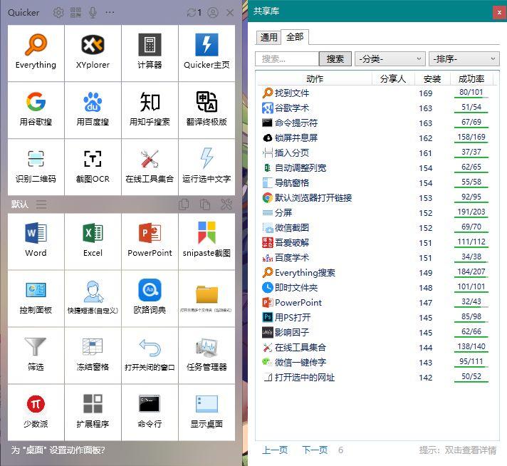 有了它们仿佛看到了另一个Windows第11张-Myexplor
