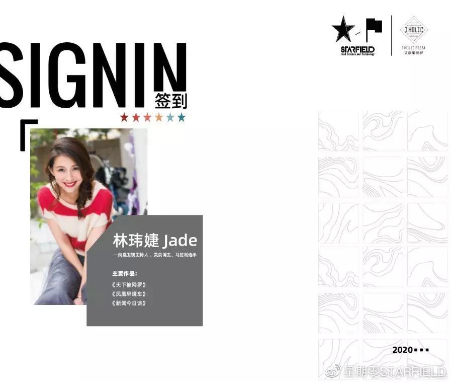 STARFIELD X I HOLIC PIZZA 助力凤凰卫视主持人林玮婕粉丝见面会