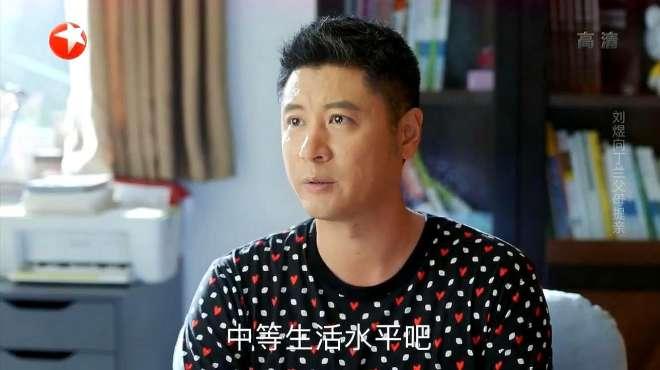 青春斗:刘煜来到丁兰的家里,直接对丁兰的父母自报家产