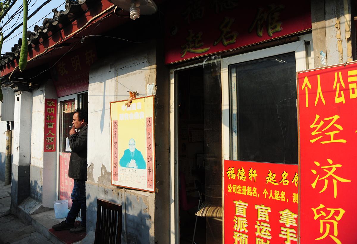 中国首富都是几两的命 几两命最好