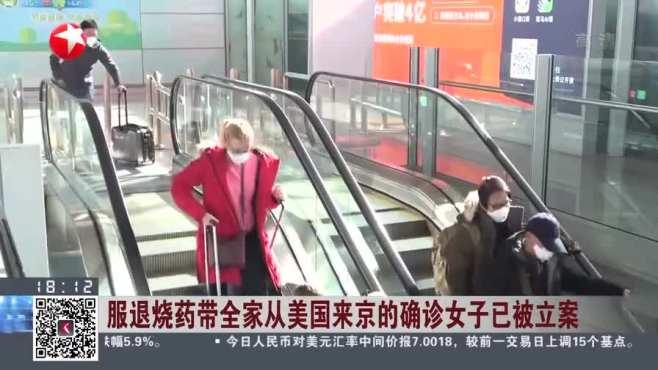 服退烧药带全家从美国来京的确诊女子已被立案