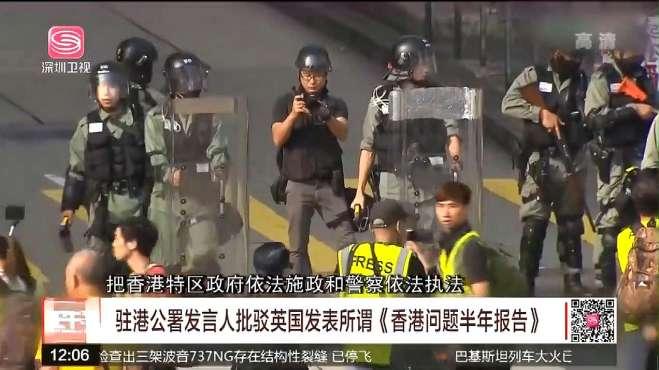 """港府反驳英国""""香港半年报告"""""""