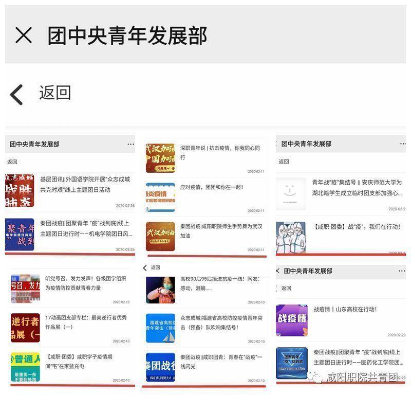 """咸阳职院团委发挥""""互联网+团组织""""作用 为抗疫贡献青春力量"""