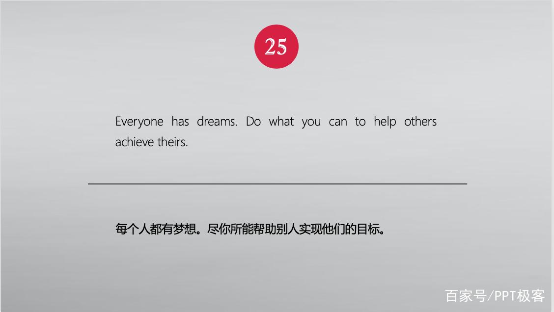 PPT读书笔记:华尔街国王的25条人生哲理