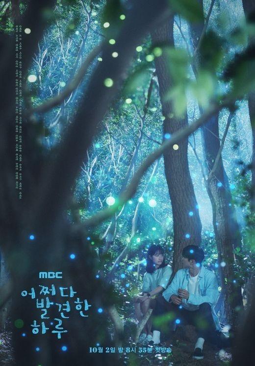 金惠允和SF9金路云出演的电视剧《偶然发现的一天》海报形象公开