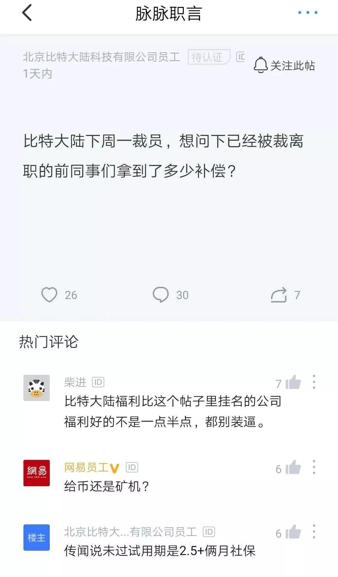 孙宇晨凉透?网传波场公司招聘员工需自己交社保
