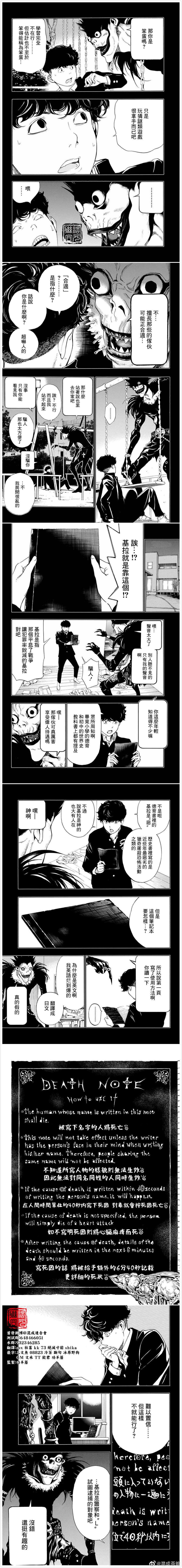 大场鸫x小畑健「DEATH NOTE」全新短篇 DEATH NOTE ACG资讯 第5张