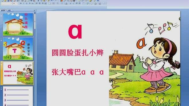 拼音a的教案怎么写