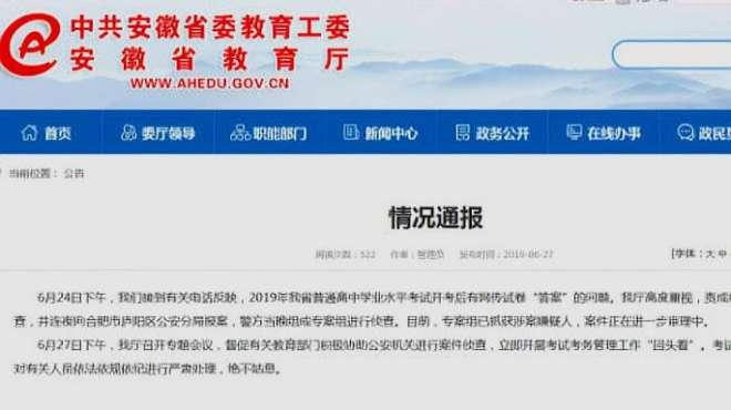 """安徽教育厅回应高中会考""""泄题"""":已抓获涉案嫌疑人"""