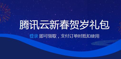 腾讯云新春贺岁礼包,限量领半价满减券(适用域名)