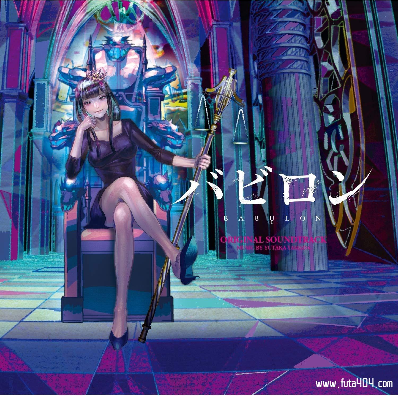 巴比伦OST专辑下载 やまだ豊 动漫音乐 第1张