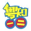 #搞笑段子剧#在广东上学最失望的瞬间……
