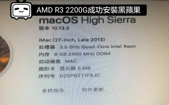 AMD R3 2200G成功安裝黑蘋果,就是……