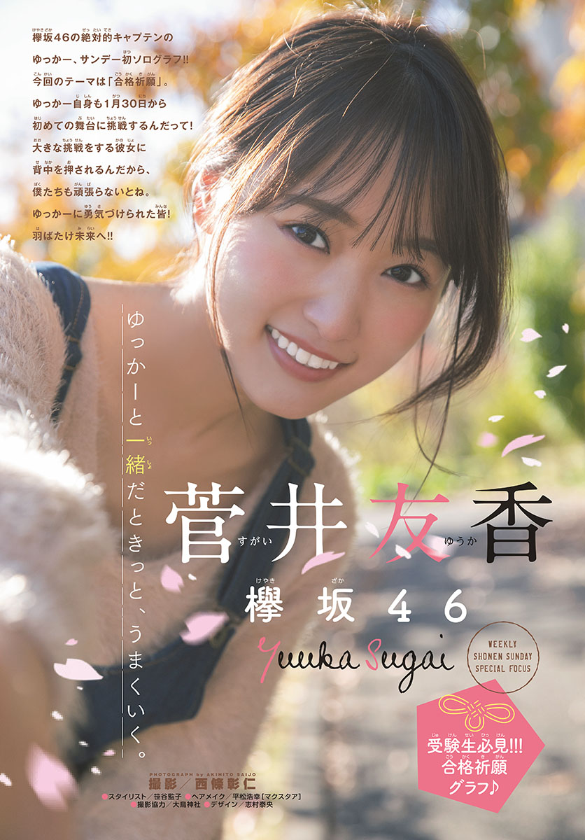 菅井友香 周刊少年Sunday 2020年第九期 周刊少年Sunday 写真集 第2张