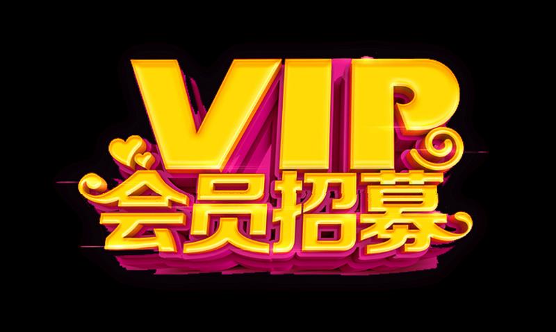年度VIP亚博2019