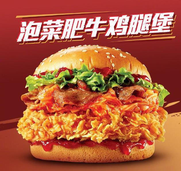 王源代言肯德基新品泡菜肥牛鸡腿堡,内容好丰富,不知味道如何
