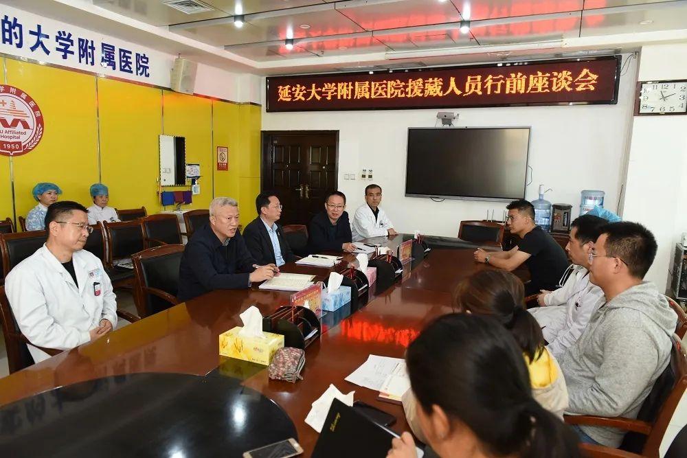 延安大学附属医院举行援藏人员行前座谈会