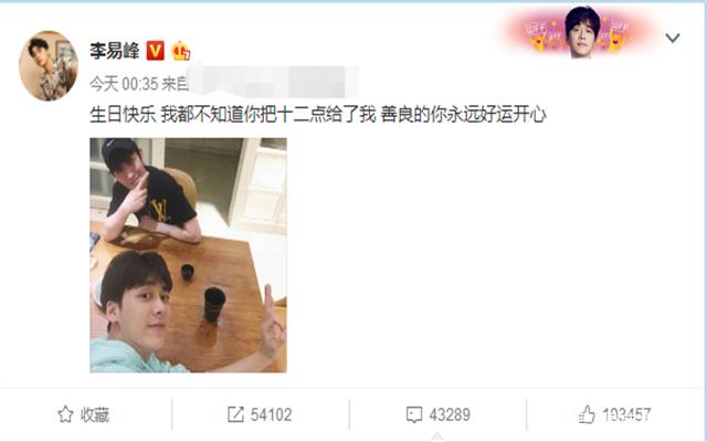昌盛娱乐:李易峰为朱一龙送生日祝福,两人的拍照手势富含深意