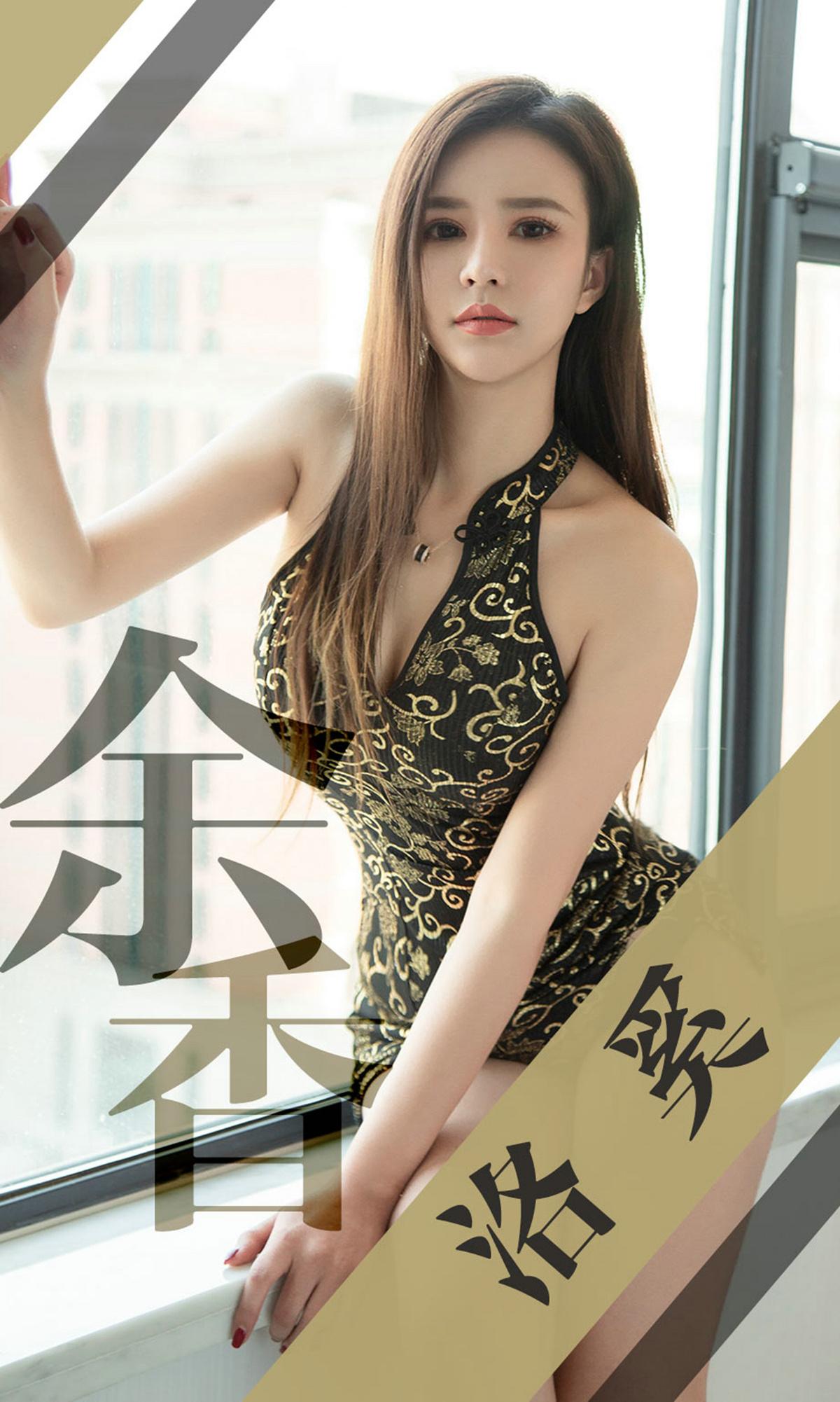 [Ugirls]爱尤物 No.1452 余香 洛奚 [35P