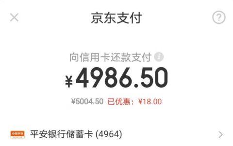 京东金融平安还款5000-18还有