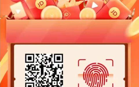 京东视频号红包,直接微信扫,最大111我1