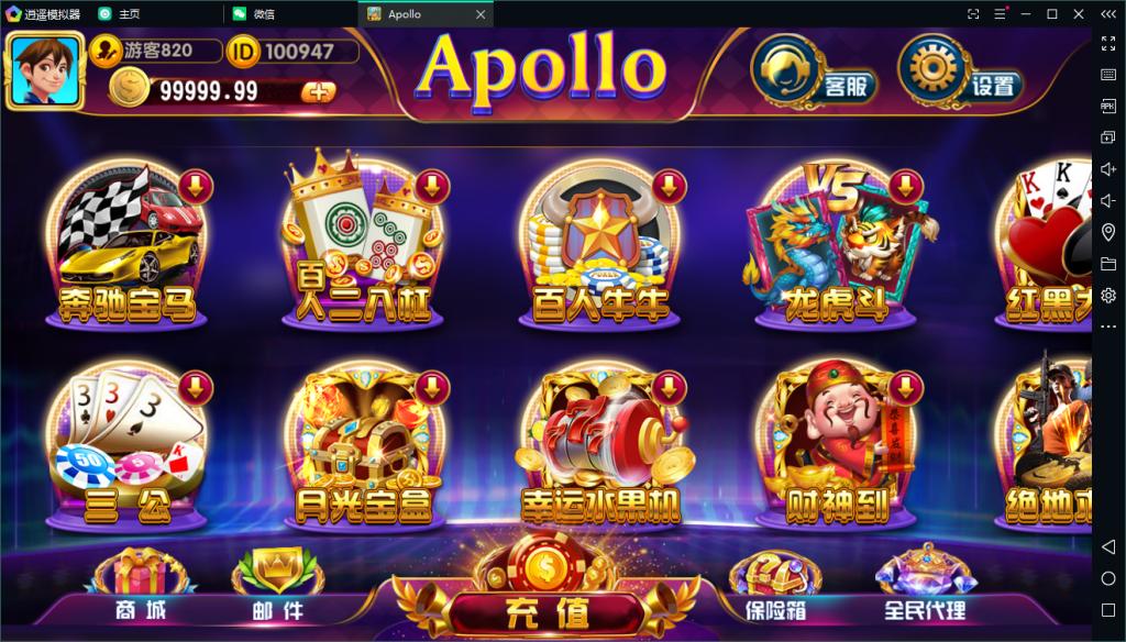 【创游系列】最新更新创游系列阿波罗apollo双语言完整组件+完整数据双端