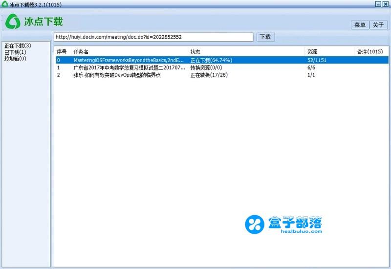 冰点文库下载器v3.2.16,一款十分好用的文库下载器