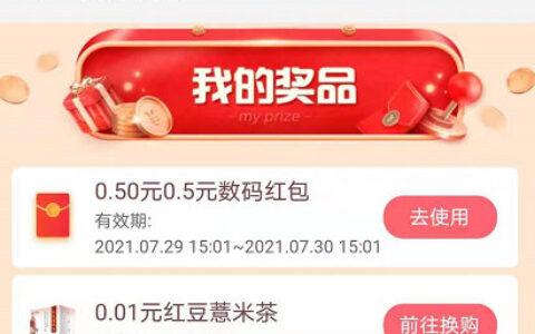 手淘搜【全民寻宝有惊喜】反馈刚抽中0.01薏米茶