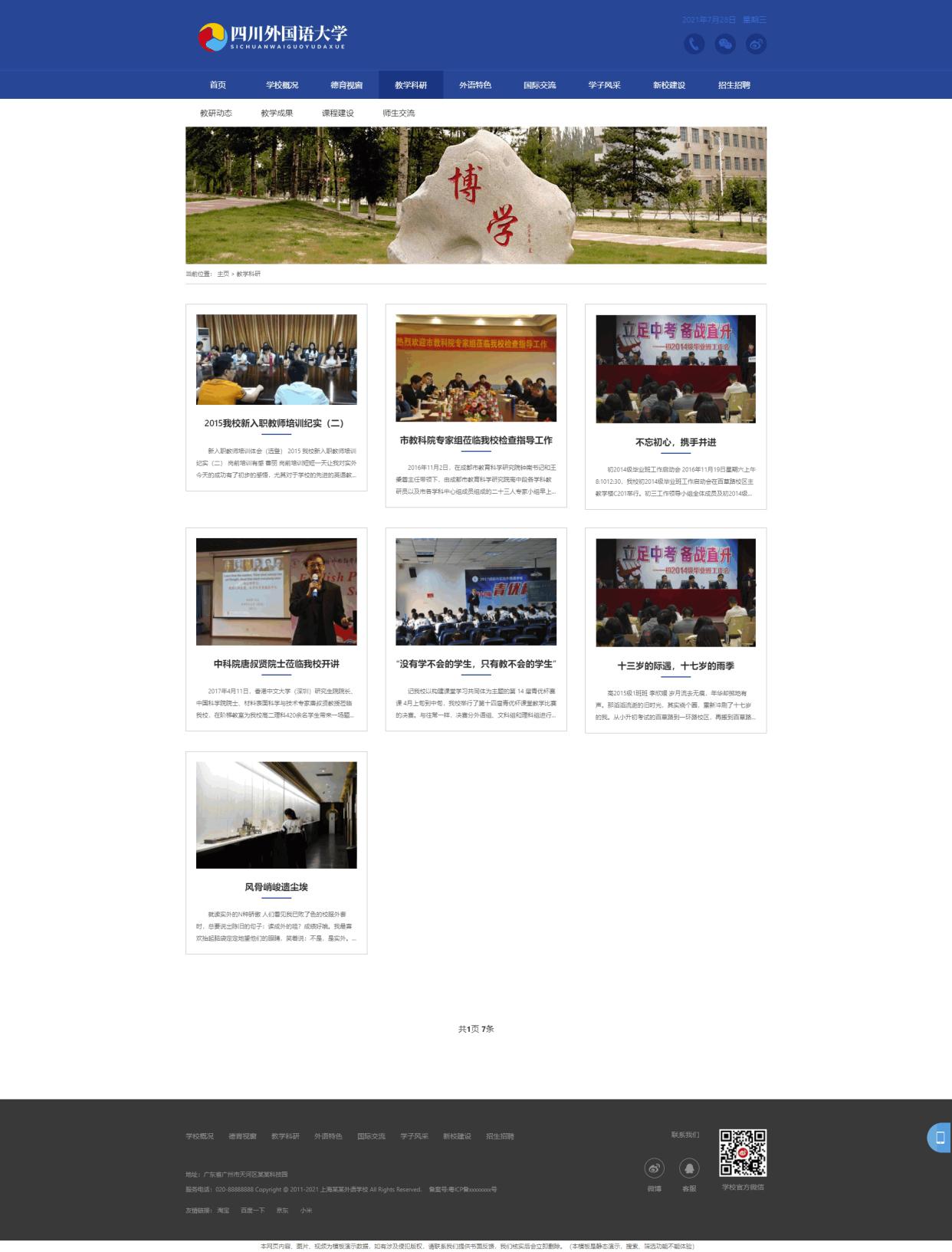 基于ThinkPHP5框架开发的响应式H5学校学院类教育门户网站PHP源码 PHP框架 第4张
