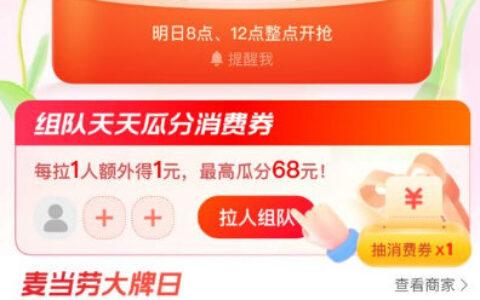 支付宝app搜【消费券】麦当劳大牌日,右侧滑还有0元可