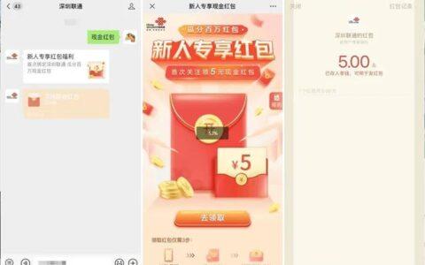 深圳联通用户免费领5元微信现金红包