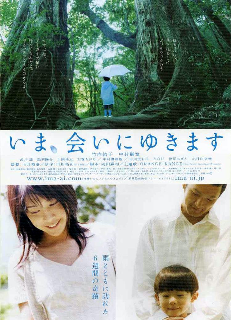 【日本电影】《借着雨点说爱你》影评: 一个似真而非的动人故事