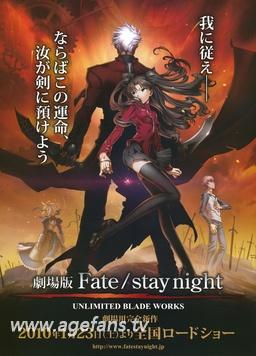 Fate/stay night -UBW- 剧场版