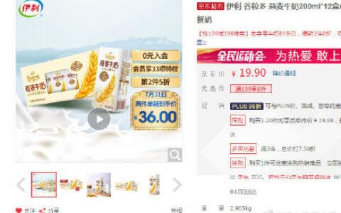 【京东】武汉地区 宝贝页下8折券伊利 谷粒多 燕麦牛奶