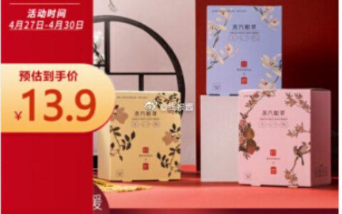 【京东】名创优品(MINISO)故宫宫廷蒸汽眼罩12片,商