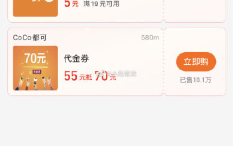 """速支付宝搜索""""消费券"""" 再搜索""""coco"""" 有1元"""