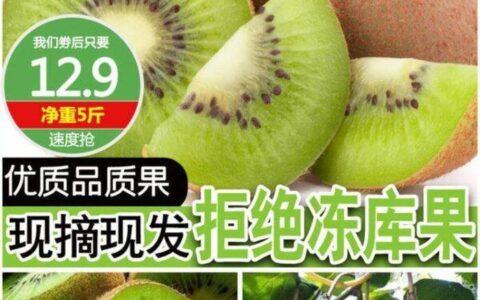 神价水果车来了!维C之王!!12撸5斤【新鲜】大果猕
