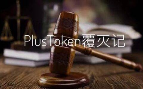 PlusToken判了!没收42亿美元加密资产|7分钟速览判决书