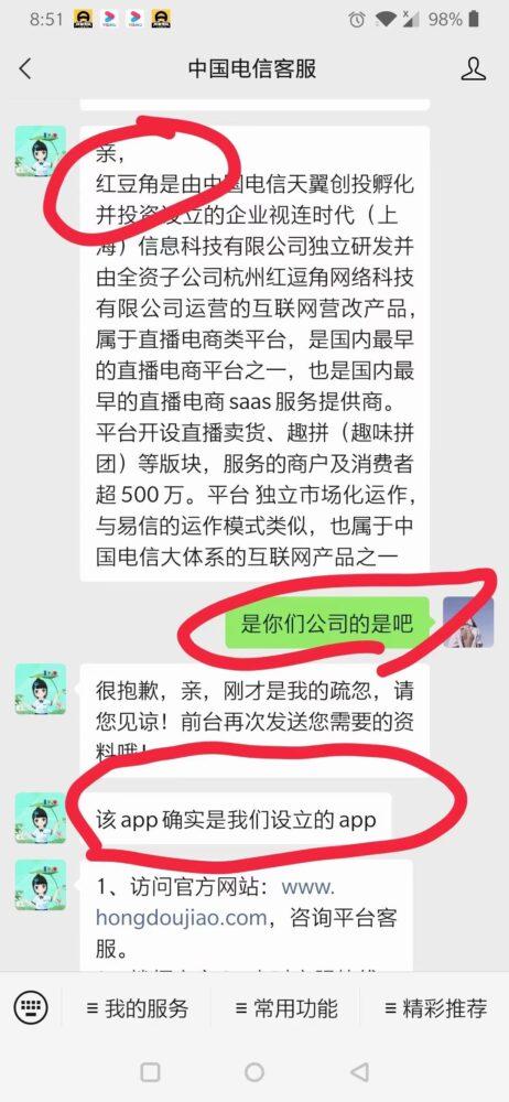 最新热门项目【红豆角】属于电信旗下,一个人可以开4