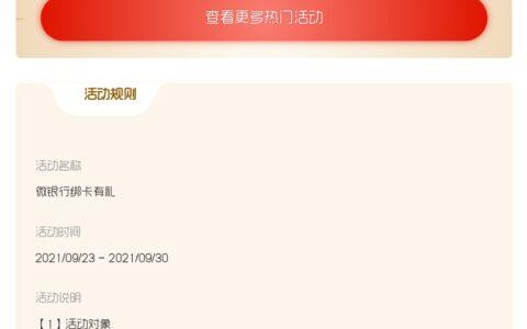 中国银行5元微信卡包券
