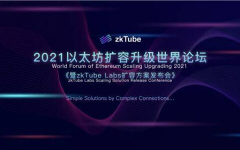 2021以太坊扩容升级世界论坛暨zkTube Labs扩容方案发布会即将开幕